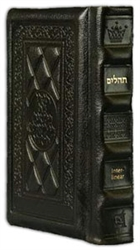 SCHOTTENSTEIN ED INTERLINEAR TEHILLIM/PSALMS - FULL SIZE - YERUSHALAYIM DARK BROWN LEATHER