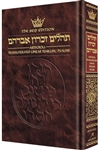 SEIF ED TRANSLITERATED TEHILLIM/PSALMS - FULL SIZE
