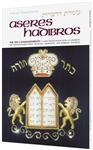 ASERES HADIBROS / THE TEN COMMANDMENTS (HARDCOVER)
