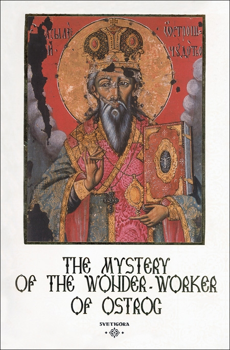 St herman press books the mystery of the wonderworker of ostrog by protopresbyter radomir nikchevich fandeluxe Choice Image