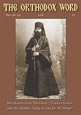 The Orthodox Word #318-319 Print Edition