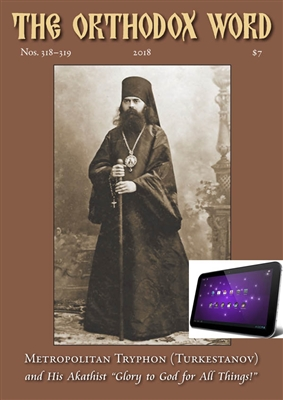 The Orthodox Word #318-319 Digital Edition