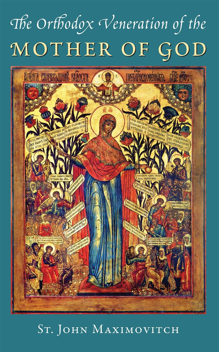 The Orthodox Veneration of the Mother of God by St  John Maximovitch