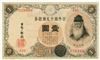 japanese silver certificate