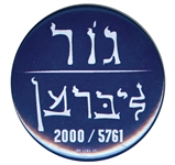 Gore-Lieberman 2000 Button in Hebrew