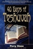 40 Days of Teshuvah by Perry Stone