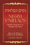 Nissim V'Niflaos Halachic Perspectives on Chanukah and Purim