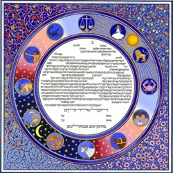 Circle of Time Ketubah  by Naomi Teplow