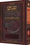 Schottenstein Edition Kinnos : Interlinear Tishah B'av Siddur - Ashkenaz - Full Size H/C