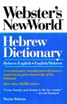 Webster's New World Hebrew Dictionary: Hebrew / English - English / Hebrew (Transliterated)