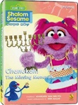 Shalom Sesame New Series Vol. 2: Chanukah