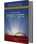 Mitokh Ha'Ohel Essays on the Weekly Parashah from the Rabbis and Professors of Yeshiva University