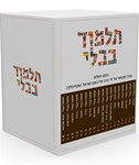 Steinsaltz Talmud Bavli Set Small