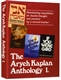 Aryeh Kaplan Anthology I