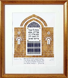 """Open for Me the Gates of Righteousness"" Framed Papercut by Moshe Braun"