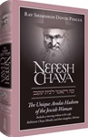 Nefesh Chaya: The Unique Avodas Hashem of the Jewish Woman