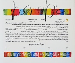 Color Blend Ketubah by Izzy Pludwinski