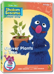 Shalom Sesame New Series Vol. 4: Grover Plants a Tree