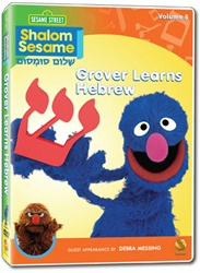 Shalom Sesame New Series Vol. 8: Grover Learns Hebrew