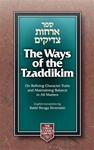 The Ways of the Tzaddikim--Orchos Tzaddikim