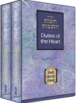 Duties of the Heart - Chovos ha-Levavos