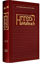 HaMafteach Letalmud Bavli, By Subject, English edition (A-Z)Daniel Retter