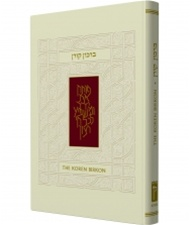 The Koren Birkon: A Hebrew/English Grace After Meals