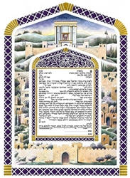 Land of Israel Ketubah by Moshe Braun