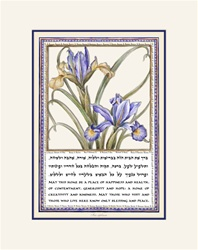 Wall Art Home Blessing Framed Purple Irises by Danny Azoulay