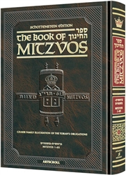 Sefer Hachinuch / Book of Mitzvos