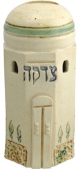 Ceramic Jerusalem Domed Tzedakah Box