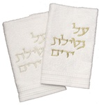 "Embroidered ""Netilat Yadayim"" Towel Pair"