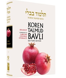 NEW! Talmud Bavli Daf Yomi (Black & White) Edition