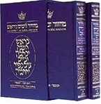 Machzor:  Rosh Hashanah / Yom Kippur Set (hardcover pocket)