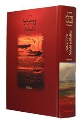 Siddur Nehalel BeShabbat: Hebrew/English Shabbat Siddur with Full Color Photographs