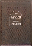 Book of Haftaroth