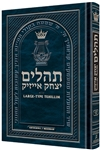 Artscroll Large Type Tehillim /Psalms