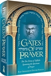 Gates of Prayer - The Ten Terms of Tefillah: Spanning the Spectrum of Prayer