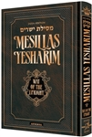 Mesillas Yesharim -  Way of The Upright