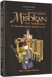 The Mishkan / Tabernacle - Compact Size