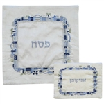 Matzah Cover Raw Silk Pattern with a Matching Afikomen Bag