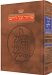 Complete Artscroll Siddur Hebrew/English Full Size - Sefard