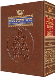 Complete Artscroll Siddur Hebrew/English Pocket Size