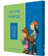Koren MiBereshit Siddur: An Illustrated Hebrew Prayer Book for Preschoolers