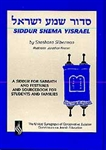 Siddur Shema Yisrael: A Siddur for Sabbath and Festivals