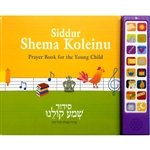 Siddur Shema Koleinu - Interactive Prayerbook with Transliteration
