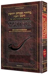 Machzor for Rosh Hashanah with an Interlinear Translation - Ashkenaz