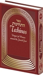 Sefer Techinos: Prayers for Women Around the Jewish Year