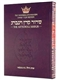 Weekday Large Type Hebrew/English Siddur - Weinberg Edition