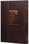 Siddur Tehillat Hashem Annotated Hebrew - Large Size